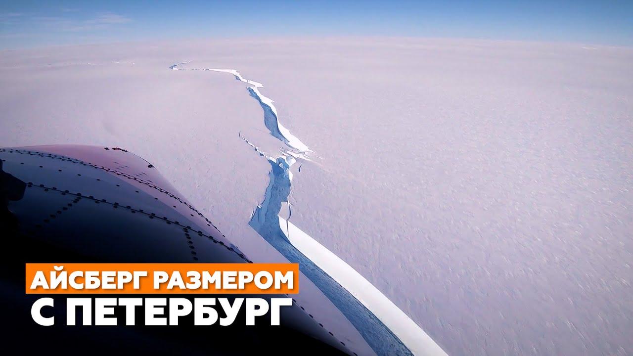 Айсберг размером почти с Санкт-Петербург откололся от ледника в Антарктике