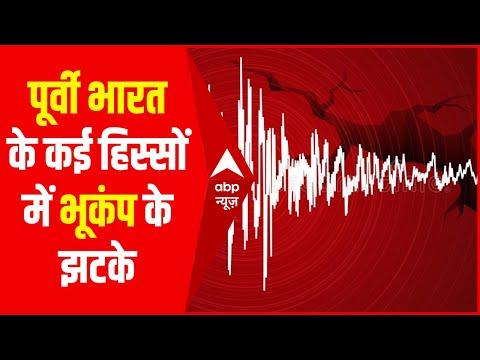 Earthquake: पश्चिम बंगाल, असम और बिहार के कई हिस्सों में भूकंप के झटके