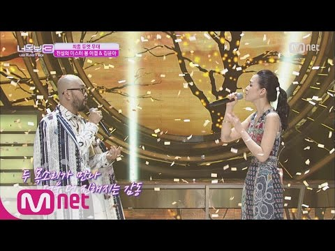 [ICanSeeYourVoice3] Mr.Bong x Kim Yoon Ah sing a beautiful duet 'One Fine Spring Day' 20160721 EP.04
