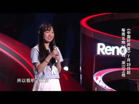 【2019中国好声音】娃娃音女生自卑 那英听到了纯真 哈林喜欢的就是佳音 Sing!China2019 7月19日王者归来!