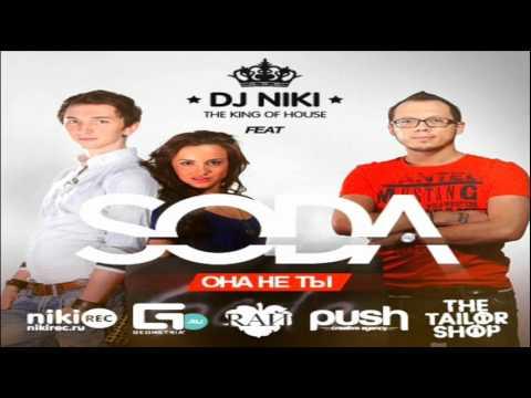 DJ NIKI feat. SODA - Она не ты (Extended Mix)