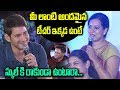Mahesh Babu superb compliments to acting teacher- Latest interview