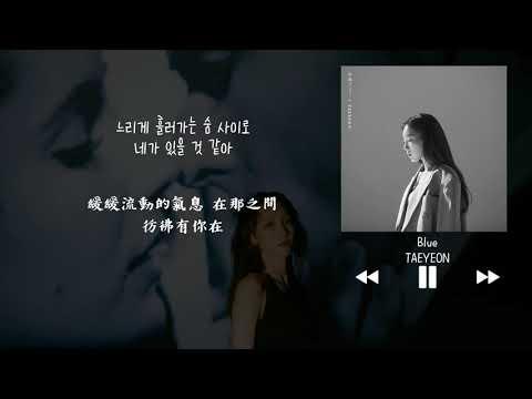 【韓中字】太妍 태연 TAEYEON - Blue
