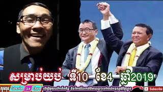 Cambodia News Today, Mr. John Ny live talk about Sam Rainsy join demand at Korea and other talkshow