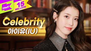 [최초 공개] 아이유(IU) 'Celebrity' 라이브🎤   스페셜클립   Special Clip   셀러브리티   LYRICS    4K