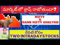 Market Crash or Not ? Two Intraday Stocks For Tomorrow |Nifty & BankNifty Analysis|StockMarketTelugu