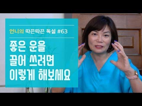 좋은 운을 끌어 쓰려면 이렇게 해보세요 - 김미경의 '언니의 따끈따끈 독설' 63화