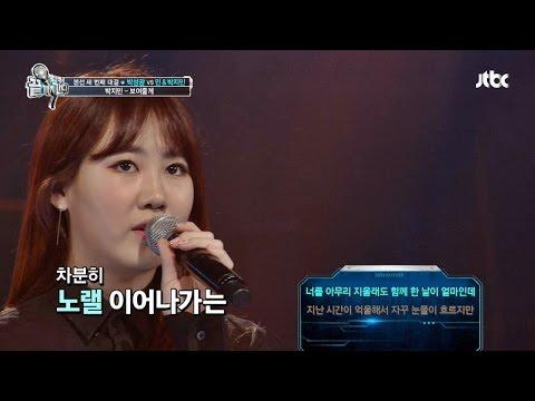 박지민, 폭풍 가창력 내가 '보여줄게♪' - [끝까지 간다] 24회 20150414