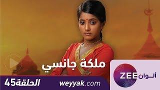 مسلسل ملكة جانسي - حلقة 45 - ZeeAlwan     -