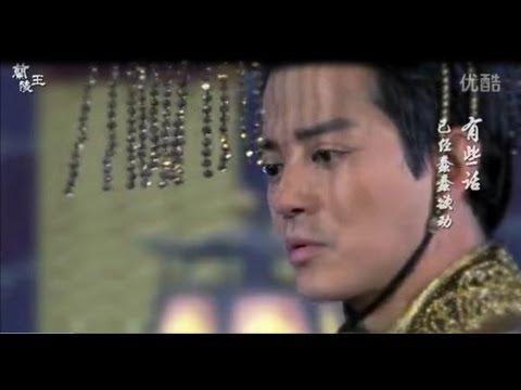 陳曉東《突然心動》MV 宇文邕篇  「蘭陵王」插曲