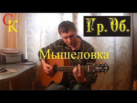 МЫШЕЛОВКА (Mousetrap) - Гражданская оборона (Е.Летов) Бой+ПРАВИЛЬНЫЕ аккорды