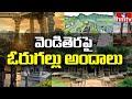 వెండితెరపై ఓరుగల్లు అందాలు   Ground Report on Warangal Tourist Places   Beauty of Warangal   hmtv