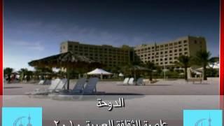 الدوحة عاصمة للثقافة العربية.2010