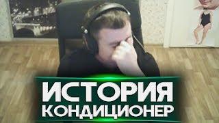 """ИСТОРИЯ """"КАК СТАВИЛИ КОНДИЦИОНЕР"""""""