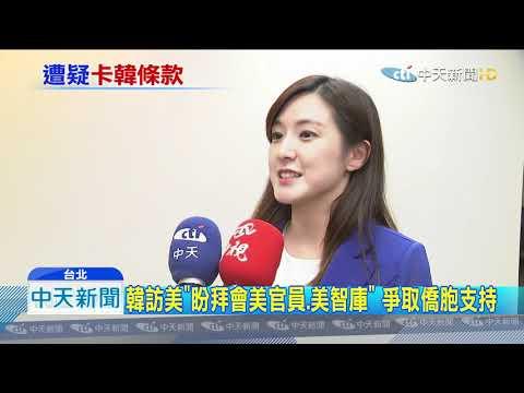 20190917中天新聞 外交部新訂出訪規則 議員:用國家機器卡韓?