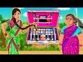 Telugu Stories - పిసినారి అత్త స్టైలిష్ కోడలు Magical Makeupkit | Telugu Stories | Stories in Telugu