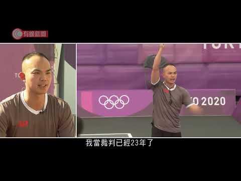 東京奧運 執哨23載 港三人籃球裁判終圓奧運夢 揭幕戰唯一亞洲男裁判:「場外壓力」比執法還要大 - 20210802 - 體育 - 有線新聞 CABLE News