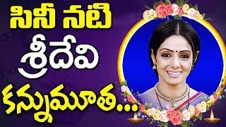 Bollywood Superstar Sridevi (54) is no more..