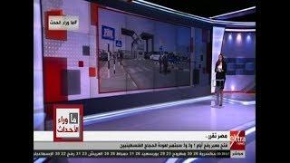ما وراء الحدث| فتح معبر رفح أيام 1 و 2 و 3 سبتمبر لعودة الحجاج ...