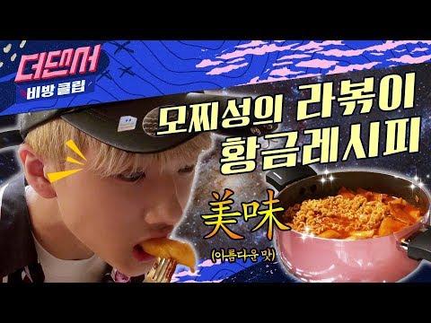 떡볶이 만들기 도전한 요알못 NCT 지성의 본격 쿡방ㅣWHYNOT 더 댄서 비방클립 ep.09ㅣNCT지성