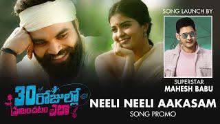 Neeli Neeli Aakasam Song Promo - 30 Rojullo Preminchadam E..