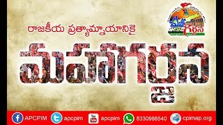 CPM - CPI మహాగర్జన