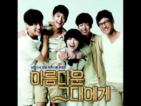 [FULL ALBUM] OST To The Beautiful You (아름다운 그대에게)