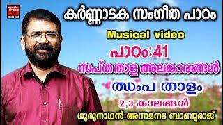 Karnataka Sangeetha Paadam 41  # Karnataka Sangeetham Malayalam 2018 # Classical Music For Studying