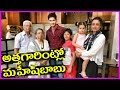 Maheshbabu Family Latest Personal Video - Namratha, Gautham Krishna,Sitara