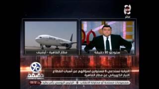 90 دقيقة - فقط فى مصر .. انقطاع التيار الكهربائى فى مطار القاهرة ...
