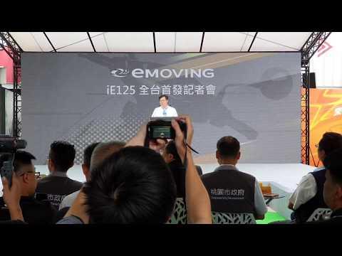 中華iE 125記者會