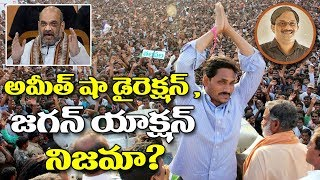 Amith Shah Direction-Jagan Action?- Prof K Nageshwar's pol..