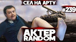 АкТер vs Random #239 | РЕШИЛ ПОИГРАТЬ НА АРТЕ!
