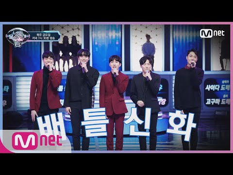 [ENG sub] I can see your voice 6 [2회] 단체 경악! 10년만에 뭉친 배.틀.신.화! 'Step By Step' 190125 EP.2