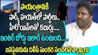Kalyan Dilip Sunkara sensational comments on Telangana Int..