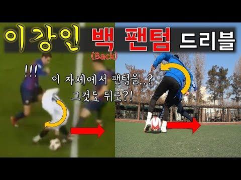 이강인이 스페인을 씹어먹는 비결 (백 팬텀 드리블 강의) / 'Kang in Lee's Reverse La Croqueta tutorial