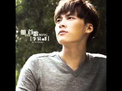 李易峰 - 那首歌 (歌词 lyrics + 下载 download)