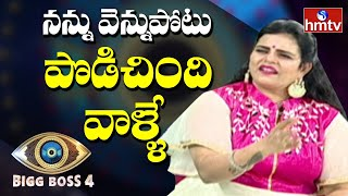 Bigg Boss 4 contestant Karate Kalyani interview..