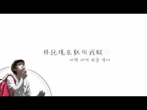 [中字歌詞] B1A4 - 짝사랑 單戀 ( SanDeul 산들 solo)