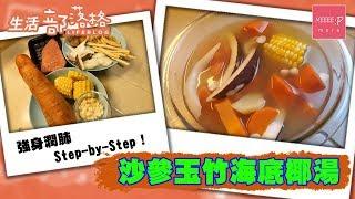 【抗疫湯水】沙參玉竹海底椰湯 強身潤肺 Step-by-Step!