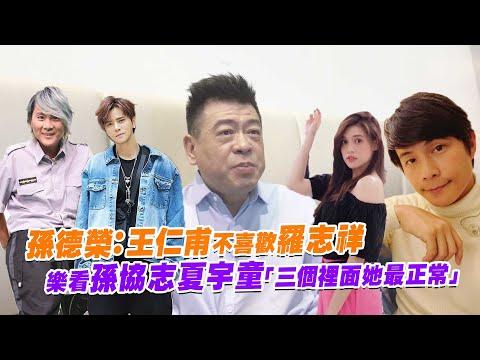 孫德榮:王仁甫不喜歡羅志祥  樂看孫協志夏宇童「三個裡面她最正常」