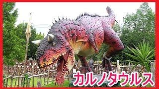 恐竜 Dinosaurs カルノタウルス,Carnotaurus,ノリタケの森に実物大の恐竜が登場!!