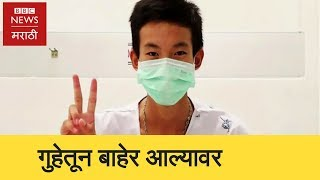 Thailand cave rescue :  Happy faces of Thai boys in hospital (BBC News Marathi)