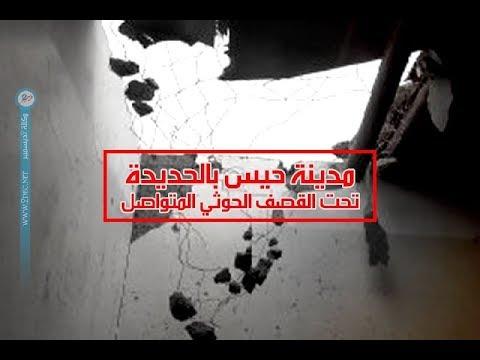 الحديدة.. مدينة حيس تحت القصف الحوثي المتواصل