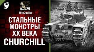 Churchill - Стальные монстры 20-ого века №32 - От EliteDualist Tv