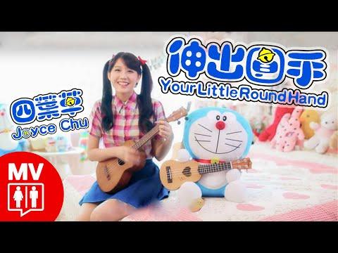 伸出圓手Your Little Round Hand by JOYCE CHU 四葉草@Red People