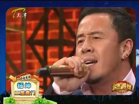 """《今夜有戏》杨坤——""""弃歌从影""""会不会? 20111110"""