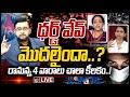థర్డ్ వేవ్ మొదలైందా..? రానున్న 4 వారాలు చాలా కీలకం..! LIVE: Special Debate On Third Wave   10TV News