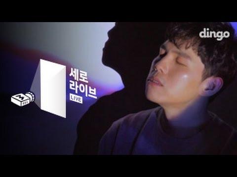 [세로라이브] 박원 - 나를 좋아하지 않는그대에게