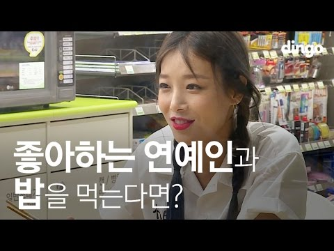 [수고했어, 오늘도] 좋아하는 연예인과 밥을 먹는다면? #6 원더걸스 유빈